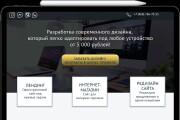 Сделаю для вас уникальный Инсталендинг 8 - kwork.ru