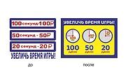 Широкоформатный баннер, качественно и быстро 104 - kwork.ru