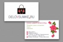 Дизайн визиток 129 - kwork.ru