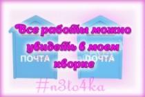 Уберу фон с картинок 55 - kwork.ru
