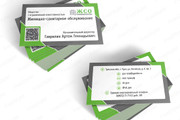 Дизайн визитки 43 - kwork.ru