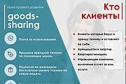 Исправлю дизайн презентации 128 - kwork.ru