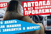 Превью картинка для YouTube 111 - kwork.ru