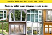 Создание сайта - Landing Page на Тильде 286 - kwork.ru