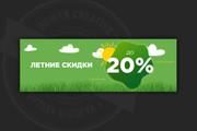 Сделаю качественный баннер 118 - kwork.ru
