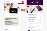 Создание и вёрстка HTML письма для рассылки 180 - kwork.ru