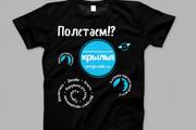 Футболка. Брендирование, создание индивидуального образа 36 - kwork.ru