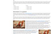 Уникальный дизайн сайта для вас. Интернет магазины и другие сайты 369 - kwork.ru