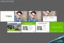 Концепт-дизайн, шаблон презентации 27 - kwork.ru