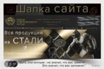 Элемент сайта 30 - kwork.ru