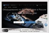 Элемент сайта 28 - kwork.ru