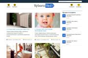 Доработка и исправления верстки. CMS WordPress, Joomla 160 - kwork.ru