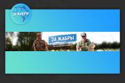 Сделаю оформление канала YouTube 195 - kwork.ru