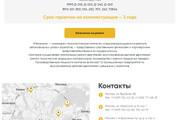 Дизайн страницы сайта 142 - kwork.ru