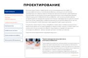 Создам сайт под ключ на WordPress 128 - kwork.ru