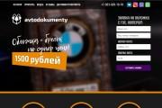 Скопирую Landing Page, Одностраничный сайт 132 - kwork.ru