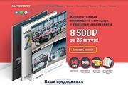 Лендинг на Tilda 28 - kwork.ru