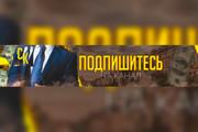 Оформление канала на YouTube, Шапка для канала, Аватарка для канала 102 - kwork.ru