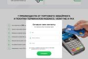 Разработаю дизайн Landing Page 92 - kwork.ru