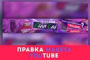 Шапка для Вашего YouTube канала 160 - kwork.ru
