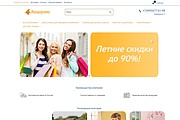 Профессионально создам интернет-магазин на insales + 20 дней бесплатно 136 - kwork.ru
