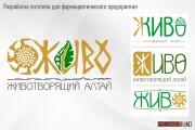 Логотип любой тематики, сложности и стиля 13 - kwork.ru