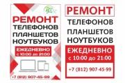 Наружная реклама 143 - kwork.ru