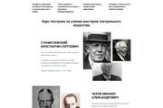 Перенос, экспорт, копирование сайта с Tilda на ваш хостинг 144 - kwork.ru