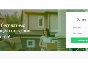 Разработаю продающий Landing Page под ключ на WordPress 22 - kwork.ru