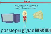 Сделаю гиф анимацию с инфографикой и персонажами 11 - kwork.ru