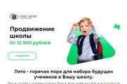 Html-письмо для E-mail рассылки 186 - kwork.ru