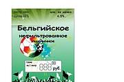 Разработаю дизайн листовки или флаера 12 - kwork.ru