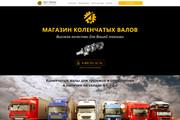 Адаптивный лендинг на cms Joomla 59 - kwork.ru