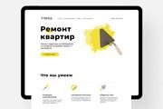 Уникальный дизайн Landing Page от профессионала 24 - kwork.ru