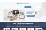 Дизайн страницы сайта 110 - kwork.ru