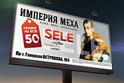 Дизайн наружной рекламы 111 - kwork.ru
