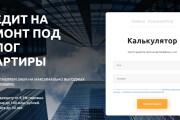 Прототип лендинга 7 - kwork.ru