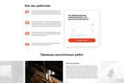 Дизайн страницы сайта 108 - kwork.ru