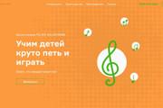 Создание современного лендинга на конструкторе Тильда 100 - kwork.ru