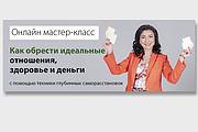 Сделаю баннер для сайта 94 - kwork.ru