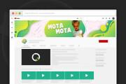 Сделаю оформление канала YouTube 168 - kwork.ru