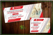 Рекламный баннер 107 - kwork.ru