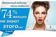 Яркий, броский баннер 16 - kwork.ru
