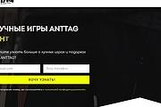 Создам лендинг на популярных платформах 79 - kwork.ru