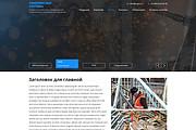 Дизайн страницы сайта 183 - kwork.ru