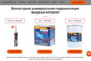 Создам сайт под ключ на WordPress 94 - kwork.ru