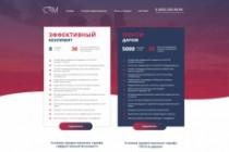 Дизайн одного блока Вашего сайта в PSD 198 - kwork.ru