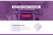 Дизайн одного блока Вашего сайта в PSD 197 - kwork.ru