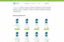 Дизайн одного блока Вашего сайта в PSD 195 - kwork.ru