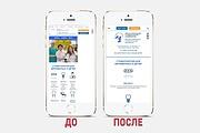 Адаптация сайта под все разрешения экранов и мобильные устройства 161 - kwork.ru